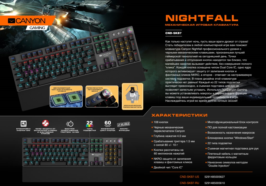 Клавиатура Canyon Nightfall CND-SKB7-RU