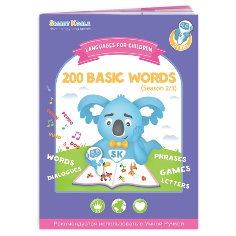 "Книга SMART KOALA ""200 Basic Words"" сезон 2"