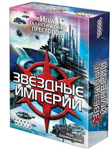 Настольная игра HOBBYWORLD Звёздные Империи, Арт. 1271